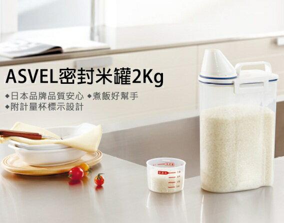 日本 ASVEL 輕巧 密封 提把式 米箱 米罐 米壺-2kg