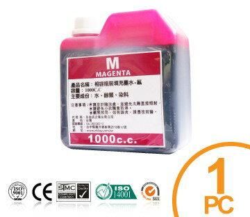 CANON 1000cc (紅色) 填充墨水、連續供墨【CANON 全系列噴墨連續供墨印表機~改機用】