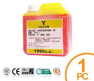 CANON 1000cc (黃色) 填充墨水、連續供墨【CANON 全系列噴墨連續供墨印表機~改機用】