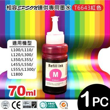 EPSON T6643 相容墨水(紅)/適用機型: L100/L110/L120/L200/L210/L300/L350/L355/L455/L550/L555/L1300/L1800