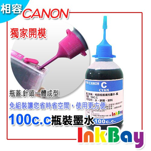 CANON 100cc (藍色) 填充墨水、連續供墨【CANON 全系列噴墨連續供墨印表機~改機用】