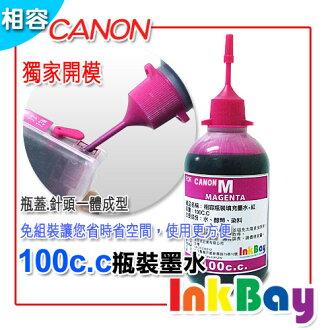 CANON 100cc (紅色) 填充墨水、連續供墨【CANON 全系列噴墨連續供墨印表機~改機用】