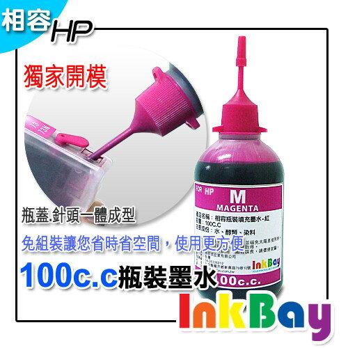 HP 100cc (紅色) 填充墨水、連續供墨【HP 全系列噴墨連續供墨印表機~改機用】