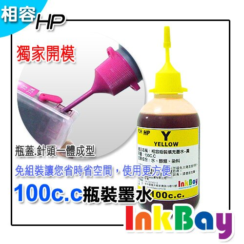 HP 100cc (黃色) 填充墨水、連續供墨【HP 全系列噴墨連續供墨印表機~改機用】