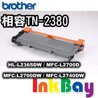 BROTHER HL-L2365DW 黑白雷射印表機,適用 BROTHER TN-2380 黑色相容碳粉匣
