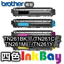 BROTHER TN-261BK/TN-261C/TN-261M/TN-261Y 相容碳粉匣ㄧ組四色套餐組/適用機型:BROTHER HL-3170CDW、MFC-9330CDW