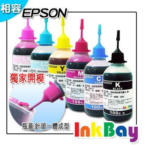 EPSON 100cc (一黑三彩) 填充墨水、連續供墨【EPSON 全系列噴墨連續供墨印表機~改機用】
