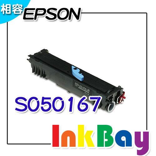 EPSON S050167 環保碳粉匣(一般容量)適用:EPL-6200/6200L(一組2支)