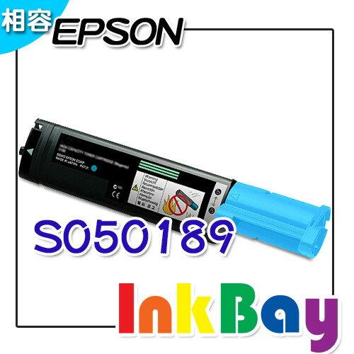 EPSON S050189 藍色 相容碳粉匣/適用機型:EPSON C1100/CX11F