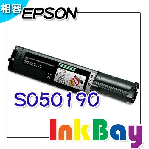 EPSON S050190 黑色 相容碳粉匣/適用機型:EPSON C1100/CX11F
