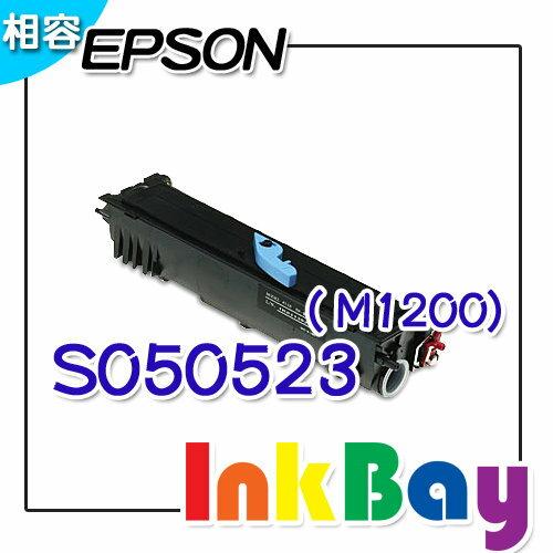 EPSON S050523 高容量黑色相容碳粉匣M1200雷射印表機適用