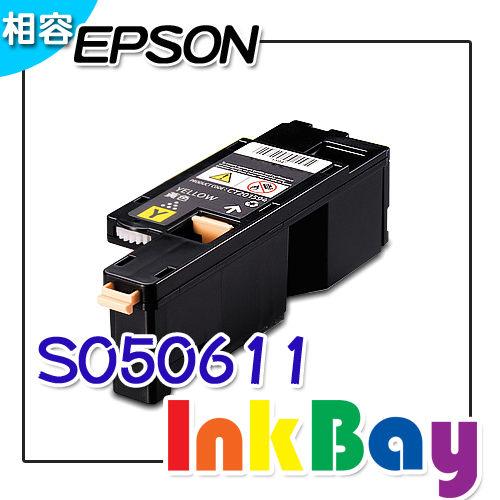 EPSON S050611 黃色相容碳粉匣  EPSON CX17NF  C1700  C