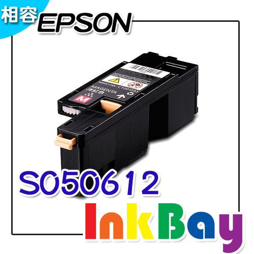 EPSON S050612 紅色相容碳粉匣/適用 EPSON CX17NF / C1700 / C1750W / C1750N 彩色雷射印表機