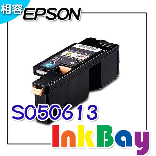 EPSON S050613 藍色相容碳粉匣/適用 EPSON CX17NF / C1700 / C1750W / C1750N 彩色雷射印表機