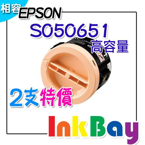 EPSON M1400 黑白雷射印表機,適用EPSON S050651 相容碳粉匣(高容量)(一組2支)