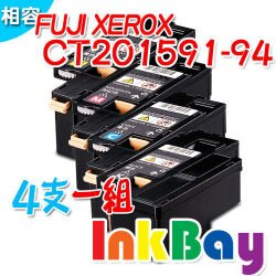 Fuji Xerox CP105b/CP205/CM205b/CM205F/CP215w/CM215b/CM215fw 彩色雷射印表機,適用Fuji Xerox  CT201591/CT201592/CT201593/CT201594 相容碳粉匣ㄧ組四色套餐組
