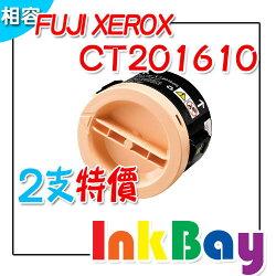 Fuji Xerox CT201610  黑色環保碳粉匣/適用機型:Fuji Xerox P205b/P215b/M205B/M215b/M205fw/M215fw(一組2支)