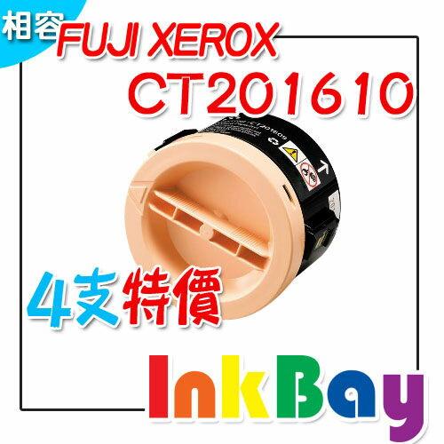 Fuji Xerox CT201610  黑色環保碳粉匣/適用機型:Fuji Xerox P205b/P215b/M205B/M215b/M205fw/M215fw(一組4支)