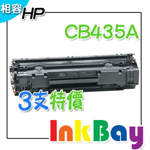 HP CB435A 相容碳粉匣 / 適用:HP LJP 1005/1006 雷射印表機(一組3支)