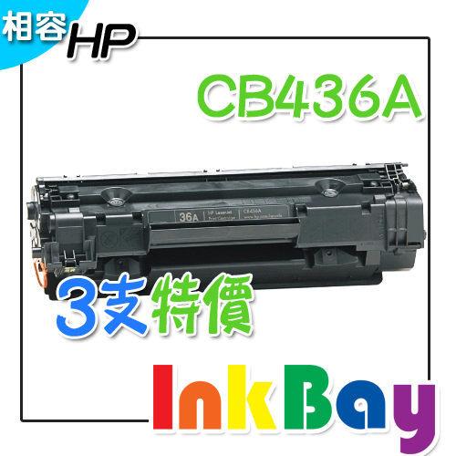 HP CB436A 相容碳粉匣 / 適用:HP LJP 1505/M1120/M1522 雷射印表機(一組3支)