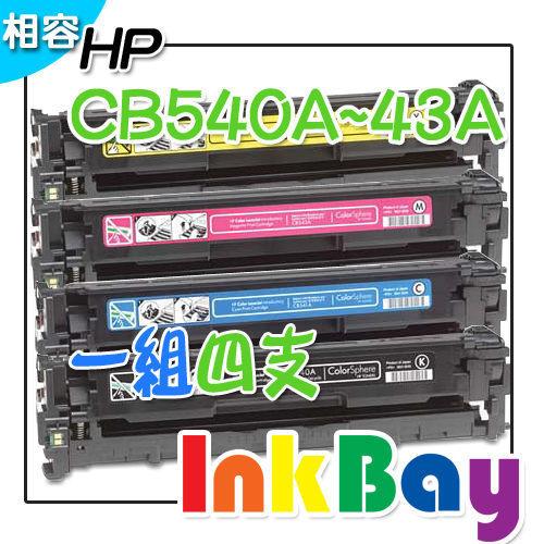 HP CB540A/CB541A/CB542A/CB543A 相容碳粉匣ㄧ組四色套餐組/適用機型:HP CP1300/CP1215/1510/1515n/1518ni/CM1312mfp