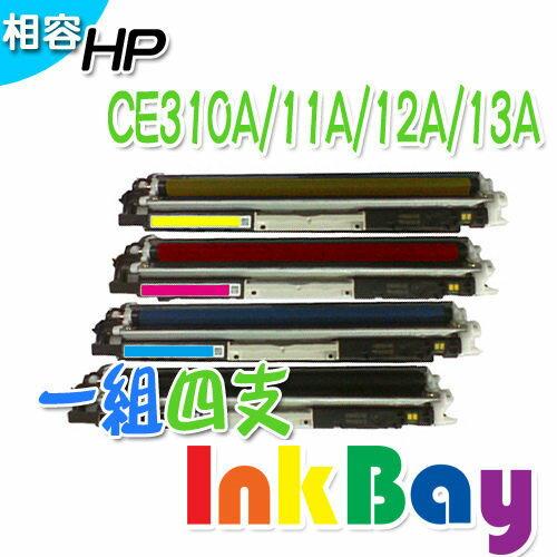 HP CE310A/CE311A/CE312A/CE313A 相容碳粉匣ㄧ組四色套餐組/適用機型:HP CP1025/CP1025nw/M175nw/M175a