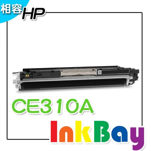 HP CE310A 黑色相容碳粉匣/適用機型:CP1025/CP1025nw/M175nw/M175a