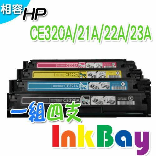 HPCP1525nw彩色雷射印表機,HPCE320ACE321ACE322ACE323A相容碳粉匣ㄧ組四色套餐組