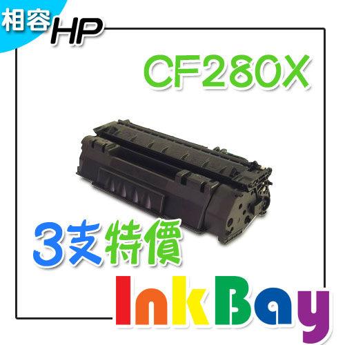 HP CF280X 黑色 高容量 相容碳粉匣/適用機型:HP LaserJet  M401dw MFP/M425dn/M401dn/M401n(一組3支)