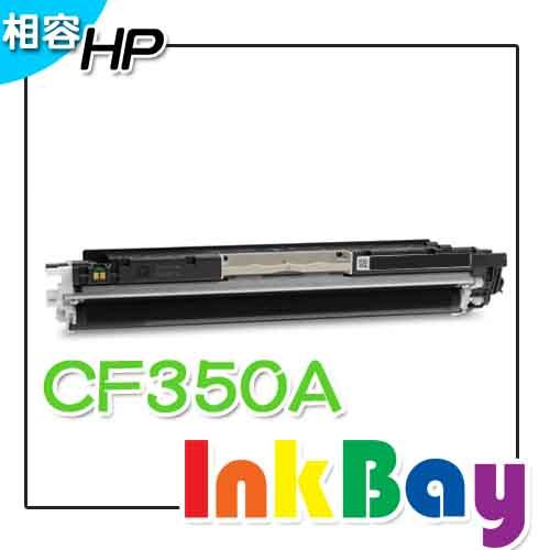 HP M176n/M177fw/M153 彩色雷射印表機,適用HP CF350A 黑色相容碳粉匣