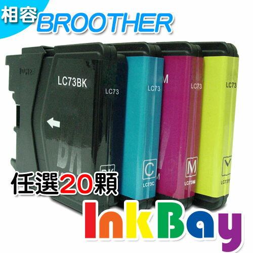 BROTHER  LC73BK/LC73C/LC73M/LC73Y相容高容量墨水匣LC73  (任選20顆)  /適用機型:BROTHER MFC-J430W/J625DW/J825DW/J6710DW/J6910DW