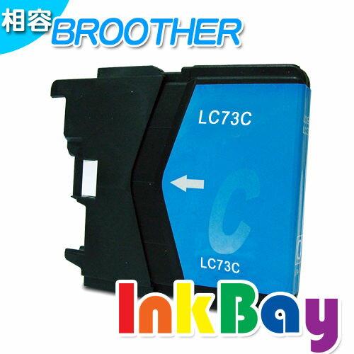 BROTHER LC-73C(藍色)相容墨水匣 /適用機型:BROTHER MFC-J430W/J625DW/J825DW/J6710DW/J6910DW