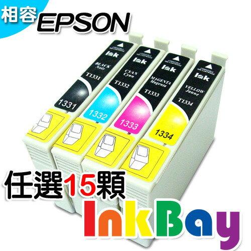 EPSON T1331(黑)/T1332(藍)/T1333(紅)/T1334(黃)/ (no.133)相容墨水匣15顆(顏色任選)