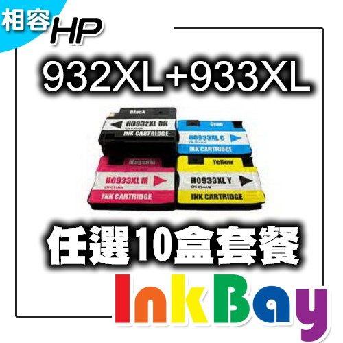HP 932XL黑 933XL藍 紅 黃 相容墨水匣^( 10個^)  :HP OFFIC