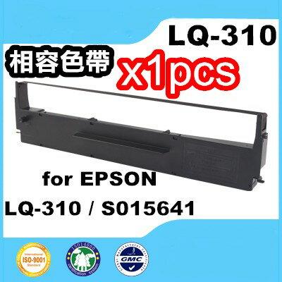 EPSON S015641 黑色色帶/ 適用機型:EPSON LQ-310