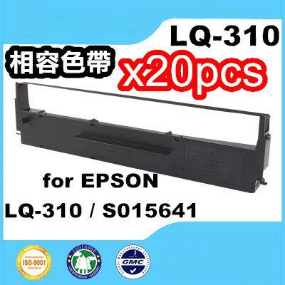 EPSON S015641 黑色色帶/ 適用機型:EPSON LQ-310(一組20支)