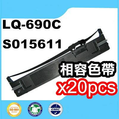 EPSON S015611 黑色色帶/ 適用機型:EPSON  LQ-690C(一組20支)