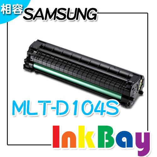 SAMSUNG  ML-1660、ML-1865W、SCX-3200黑白雷射印表機,適用SAMSUNG MLT-D104S  黑色 環保碳粉匣