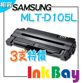 SAMSUNG MLT-D105L  黑色 環保碳粉匣/適用機型:SAMSUNG   ML-1915、SCX-4623F(一組3支)