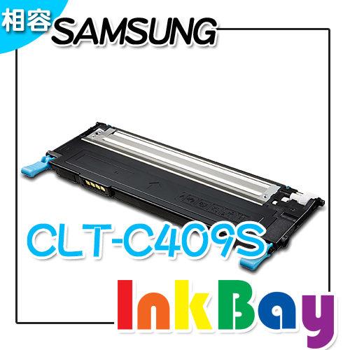 SAMSUNG CLT-C409S   藍色 環保碳粉匣/適用機型:SAMSUNG CLP-315/CLX-3175