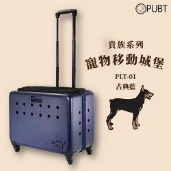 【PUBT】貴族系列✧寵物移動城堡-古典藍 PLT-01 可承12kg內 拉桿包 拉桿箱 外出籠 外出包 狗籠 貓籠