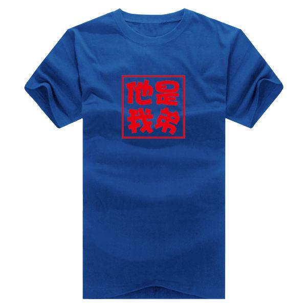 ◆快速出貨◆T恤.親子裝.班服.MIT台灣製.獨家配對情侶裝.客製化.純棉短T.他她是我兄弟姊妹【YC360】可單買.艾咪E舖 5