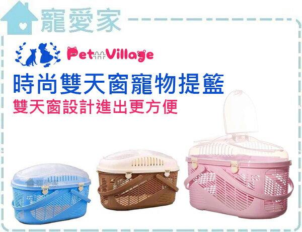 ~寵愛家~ Pet village 雙天窗寵物提籃