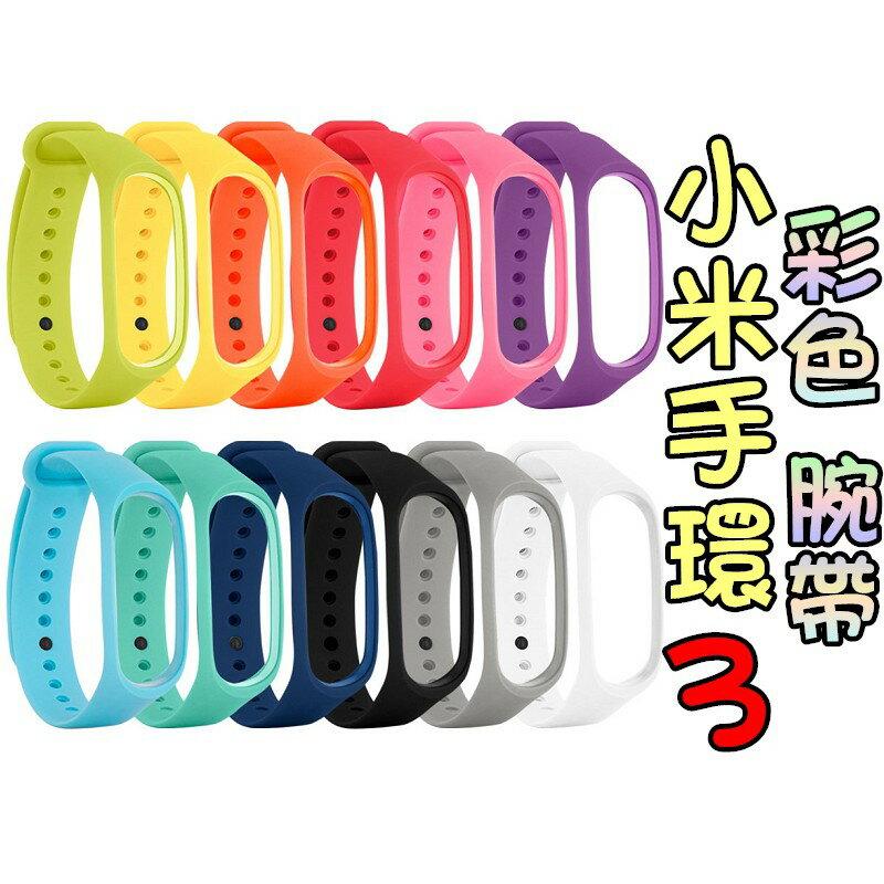 小米手環 3 多彩替換腕帶 錶帶 腕帶 替換腕帶 替換錶帶 彩色替換錶帶 腕帶 小米手環3腕帶 小米手環3 小米替換腕帶
