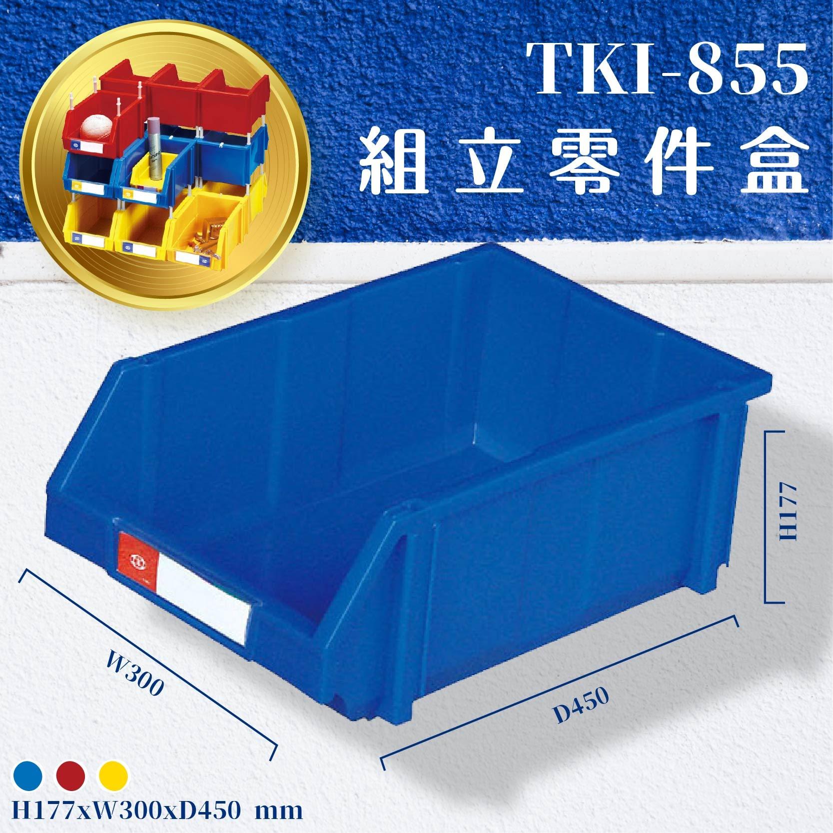 輕鬆收納【天鋼】TKI-855 組立零件盒(藍) 耐衝擊 整理盒 工具盒 分類盒 收納盒 零件 工廠 車廠