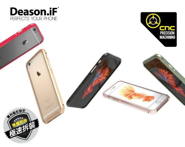 Deason.iFiPhone66sPlus5.5吋免螺絲鋁合金磁性扣超質感保護邊框