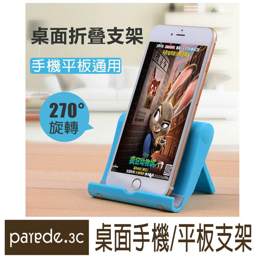 270度旋轉平板支架 折疊 攜帶 多段 可調整 角度 可調式 手機座 手機支架 超穩 通用【Parade.3C派瑞德】