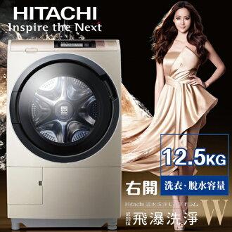 HITACHI日立 12.5KG 溫水尼加拉飛瀑 滾筒式 洗脫烘洗衣機 SFSD6200WR 右開 日本原裝
