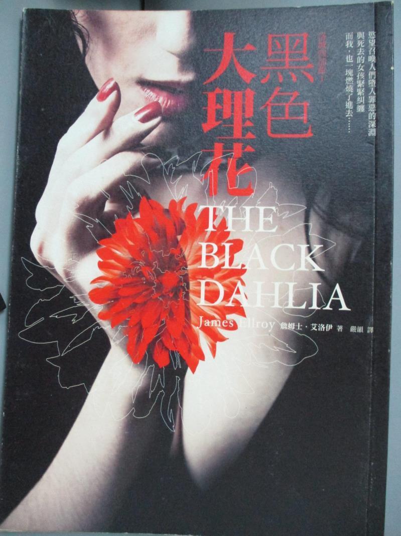 【書寶 書T1/一般小說_LBM】黑色大理花-艾洛伊洛城四部曲系列_詹姆士.艾洛伊