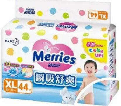 妙兒舒 瞬吸舒爽 柔膚觸感 紙尿褲 尿布 小北鼻 嬰兒用品